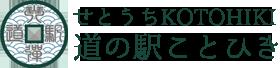 せとうちKOTOHIKI 道の駅ことひき